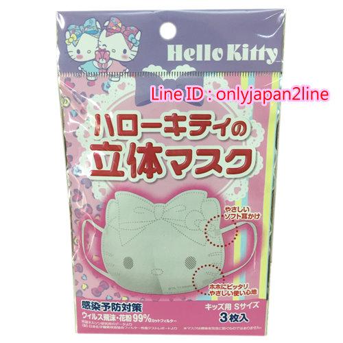 【真愛日本】16100700002立體三入頭型口罩兒童用(S)-KT    三麗鷗 Hello Kitty 凱蒂貓  口罩  防塵罩  外出用品