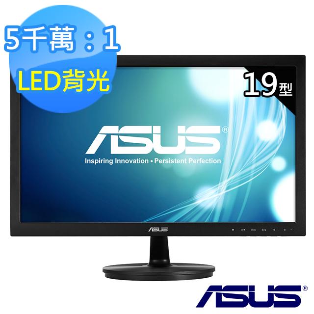 【ASUS 華碩】  19型 LED背光 高對比液晶螢幕顯示器 VS197DE