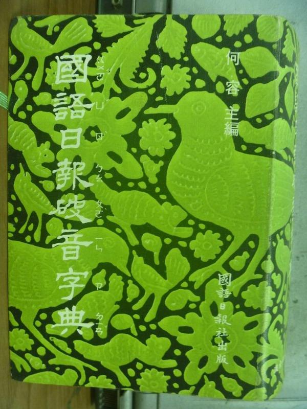 【書寶二手書T9/字典_MPC】國語日報破音字典_何容_民68
