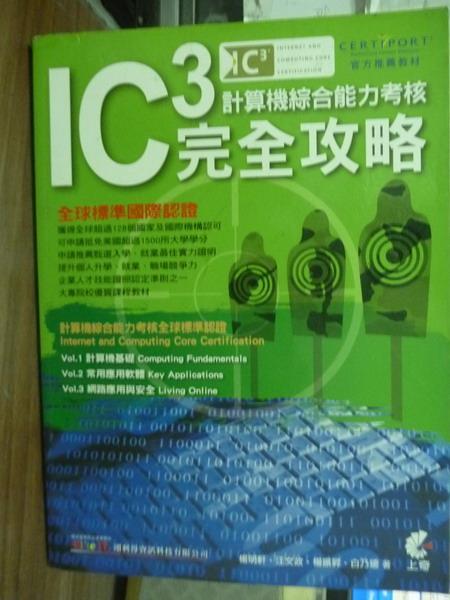 【書寶二手書T2/大學資訊_QNS】IC3計算機綜合能力考核_楊明軒