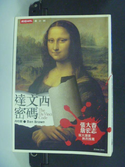 【書寶二手書T1/一般小說_KBF】達文西密碼_原價350_尤傳莉, 丹.布朗