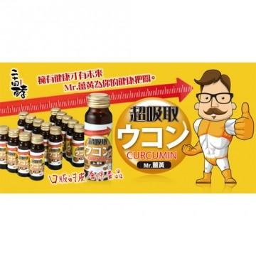 二十四酵- Mr薑黃三倍吸取薑黃元氣飲  新品上市~ 一盒16瓶 特價$1200元