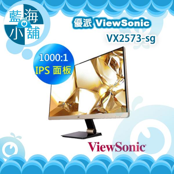 ViewSonic 優派 25吋AH-IPS 時尚尊爵金 無邊框低輻射護眼顯示器VX2573-sg 電腦螢幕