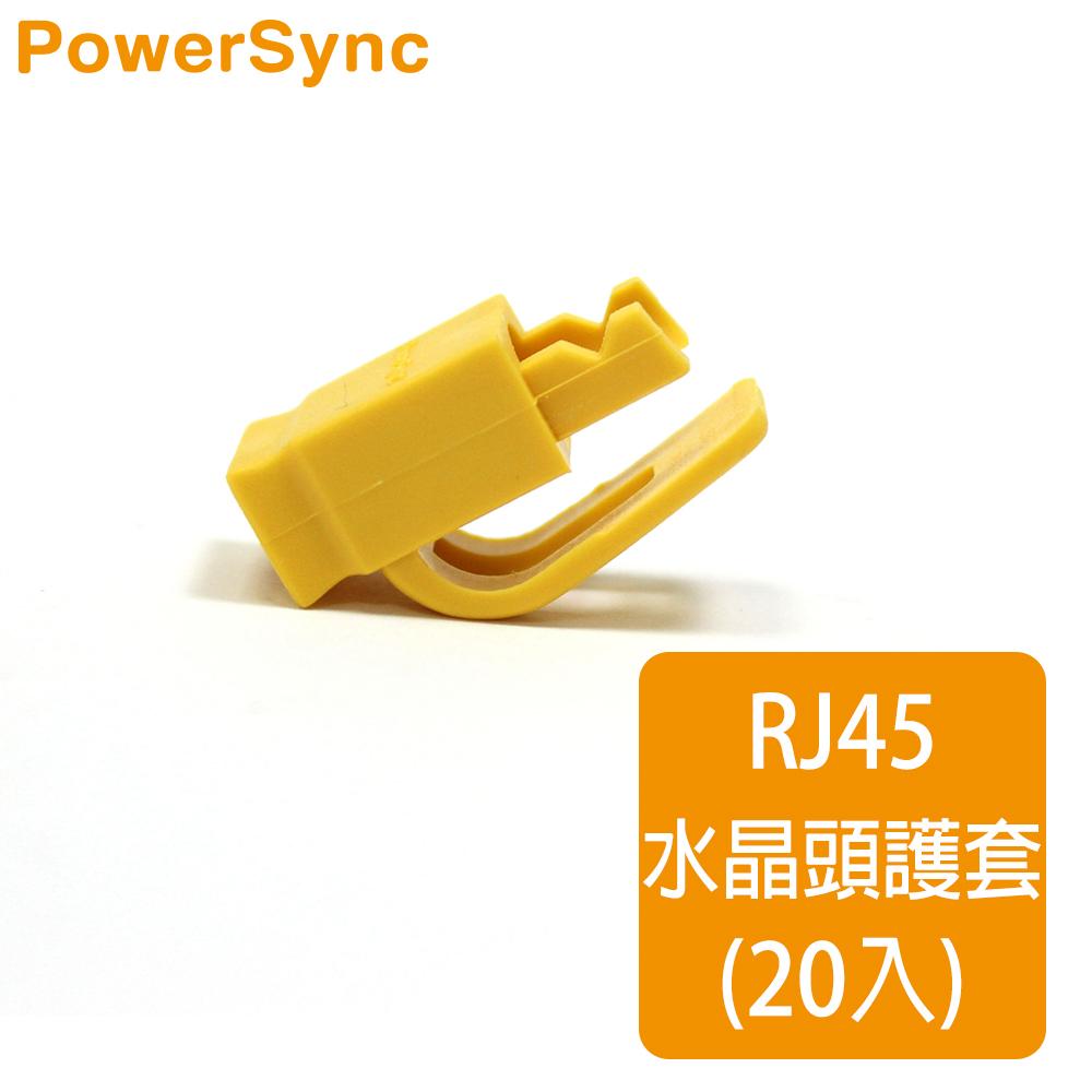 群加 Powersync RJ45 網路水晶接頭護套 / 黃色 20入(TOOL-GSRB204)