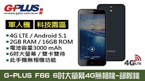 【Teng Yu 騰宇】GPLUS F66 6吋四核心4G全頻 無相機雙卡智慧機 軍人/科技園區可用