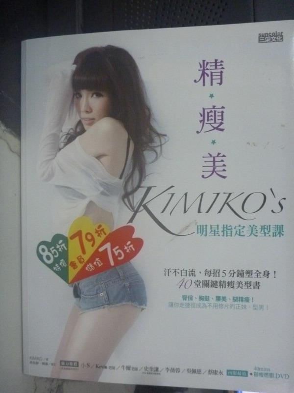 【書寶二手書T2/美容_ZBB】精瘦美Kimiko's明星指定美型課_kimiko_附光碟