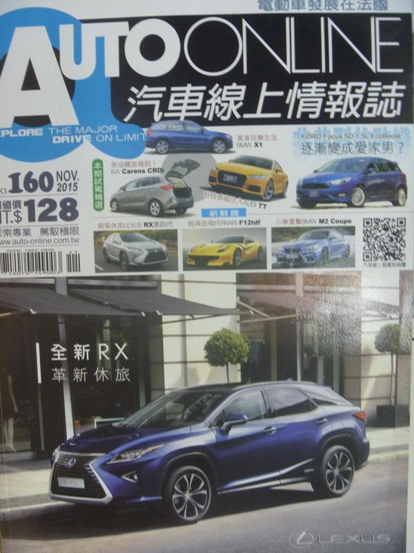 【書寶二手書T7/雜誌期刊_ZGK】Auto Online汽車線上情報誌_160期_全新RX等