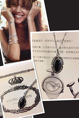 《十九號二手屋》台南二手精品 GEORG JENSEN 2004年度項鍊黑瑪瑙寶石款~釋放珍藏