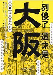 別傻了 這才是大阪:阪神虎.章魚燒.吉本新喜劇…50個不為人知的潛規則
