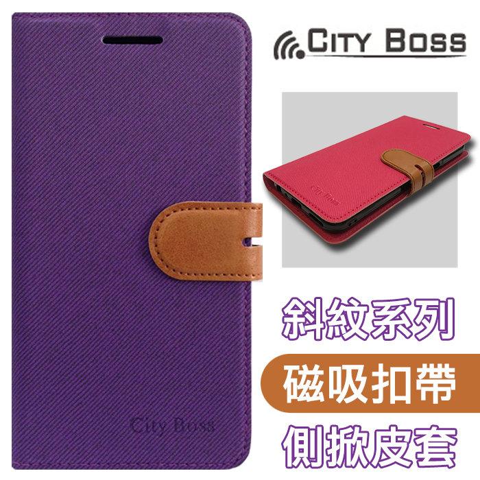 CITY BOSS 撞色混搭 斜紋系列/紫色款5.2吋 OPPO A39/手機套 側掀磁扣皮套/保護套/背蓋/支架/手機殼/保護殼/卡片夾/可站立/TIS購物館