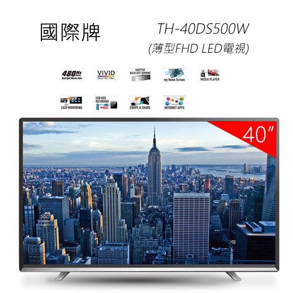 Panasonic國際牌 TH-40DS500W 40吋 FHD 薄型LED液晶電視