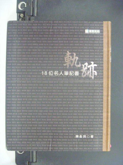 【書寶二手書T5/文學_JGW】軌跡_陳俞貝著