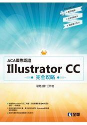 ACA國際認證-Illustrator CC 完全攻略(附範例光碟)