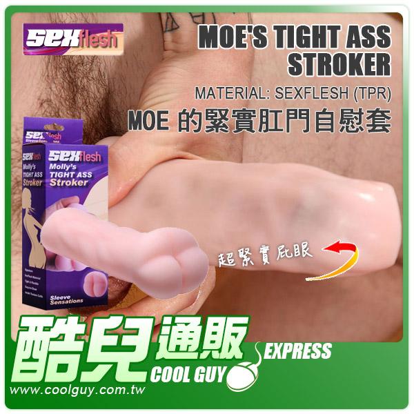 美國 SEX FLESH MOE的緊實肛門自慰套 Moe's Tight Ass Stroker 美國原裝進口
