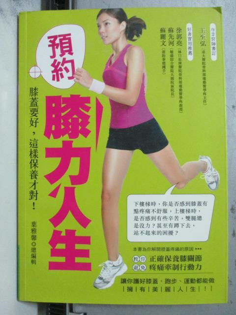 【書寶二手書T6/養生_OBD】預約膝力人生:膝蓋要好這樣保養才對_大家健康雜誌