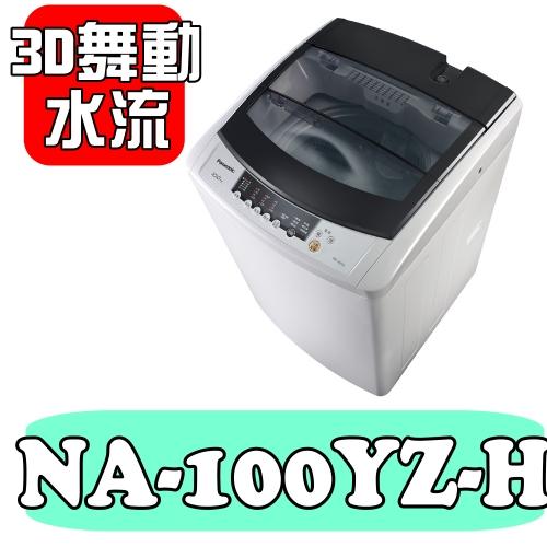 國際牌 10公斤單槽洗衣機【NA-100YZ-H】