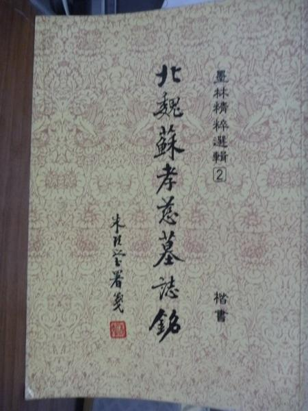 【書寶二手書T1/藝術_PEY】北魏蘇孝慈墓誌銘_大眾書局