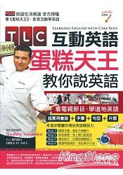 TLC互動英語:蛋糕天王教你說英語(數位學習版)