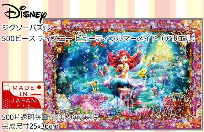 日本原裝進口 迪士尼 Disney 小美人魚/人魚公主/艾莉兒 透明 拼圖 500片 《 日本製 》★ 夢想家精品生活家飾 ★