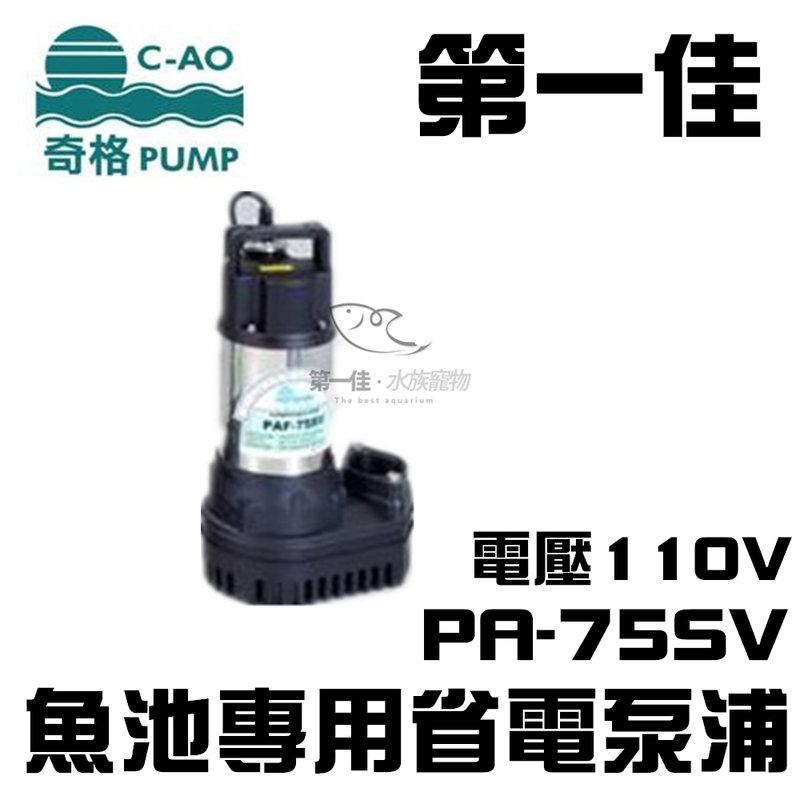 [第一佳水族寵物] C-AO奇格 PA-75SV 1HP 沉水馬達 魚池造景 錦鯉池專用泵 適合24小時連續運轉