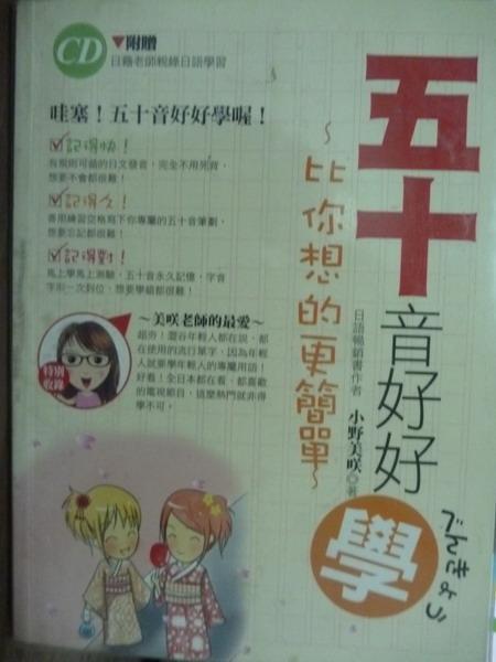 【書寶二手書T4/語言學習_PJW】五十音好好學_小野美?