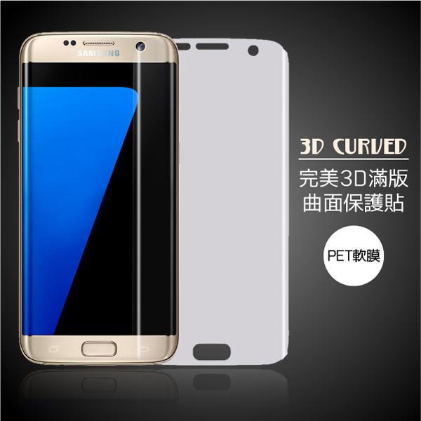 """X_mart HTC One X9 5.5"""" 完美3D滿版 曲面膜 保護貼 亮面 螢幕保護膜"""
