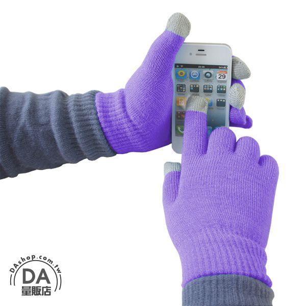 《DA量販店》2雙 保暖 觸控 螢幕 手套 iPhone iPad HTC Samsung 紫色(78-4175)