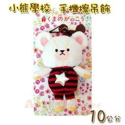 【禾宜精品】小熊學校 10 cm 大衛 手機擦 (紅黑條紋) 吊飾 玩偶 生活百貨 *正版 B103002-B