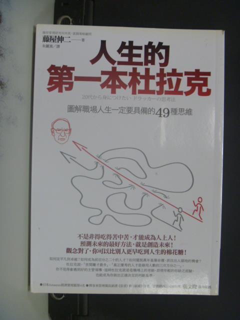 【書寶二手書T8/財經企管_OGC】人生的第一本杜拉克_藤屋伸二