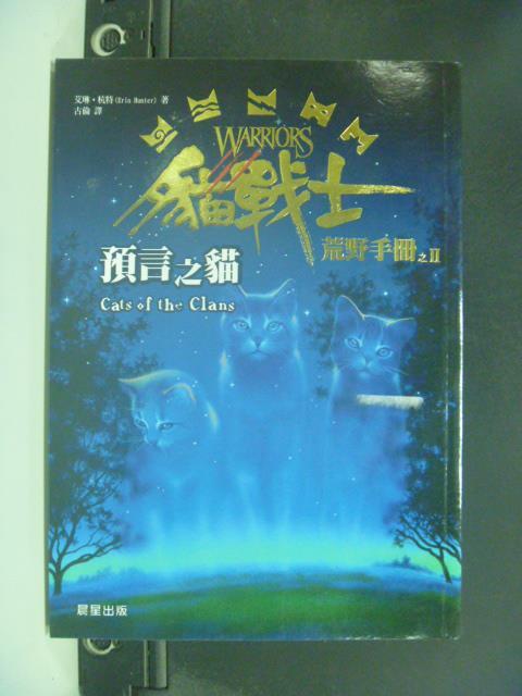 【書寶二手書T1/一般小說_JGP】貓戰士荒野手冊之二:預言之貓_艾琳‧杭特