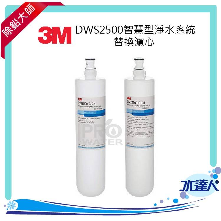 DWS2500智慧型淨水系統替換濾心組(PFS2500-C-CN)+(DWS2500-C-CN)