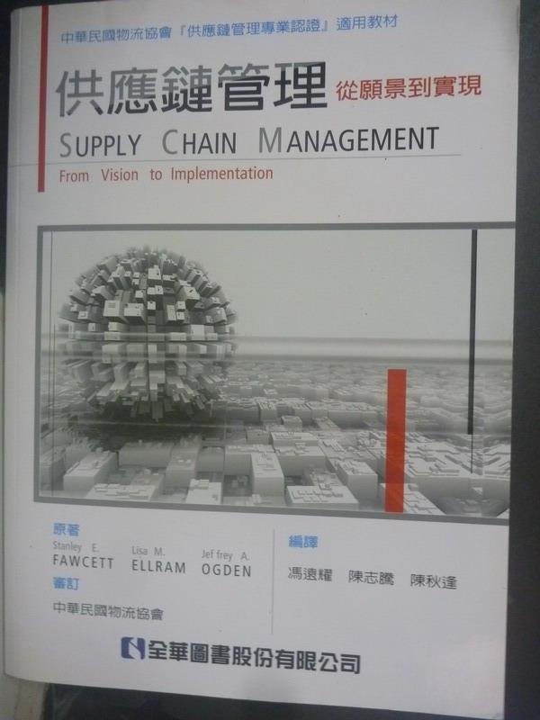 【書寶二手書T1/大學商學_ZBW】供應鏈管理-從願景到實現_Stanley E. Fawcett