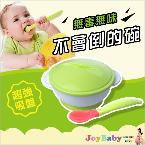 吸盤碗寶寶雙耳嬰兒餐具組防滑寶寶 學習訓練碗 用餐時不易打翻【JoyBaby】