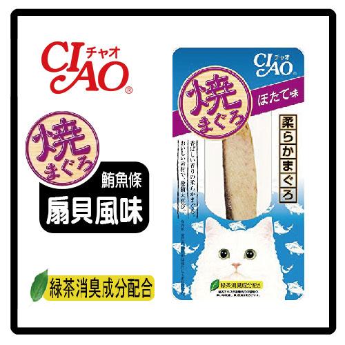 【力奇】CIAO 燒 鮪魚條 TSC-02扇貝風味-53元>可超取 【充分享用食材原始風味】 (D002C62)