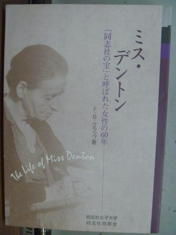 【書寶二手書T5/原文小說_IGE】丹頓小姐_同志社的寶和被稱為女性的60年_日文