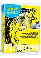 寶島漁很大之台灣海釣小百科:沈文程帶路 + 達人私授 = 保證搏大魚,認識12種熱門目標魚、20個不傳釣點、30種精準美海釣裝備