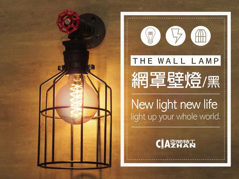 loft燈具 工業風♞空間特工♞ 鐵網復古燈 水管燈 愛迪生燈泡 裝飾燈 壁燈 黑色 WB0101