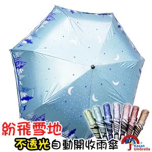 [皮爾卡登] 紛飛雪地不透光自動開收雨傘-水藍