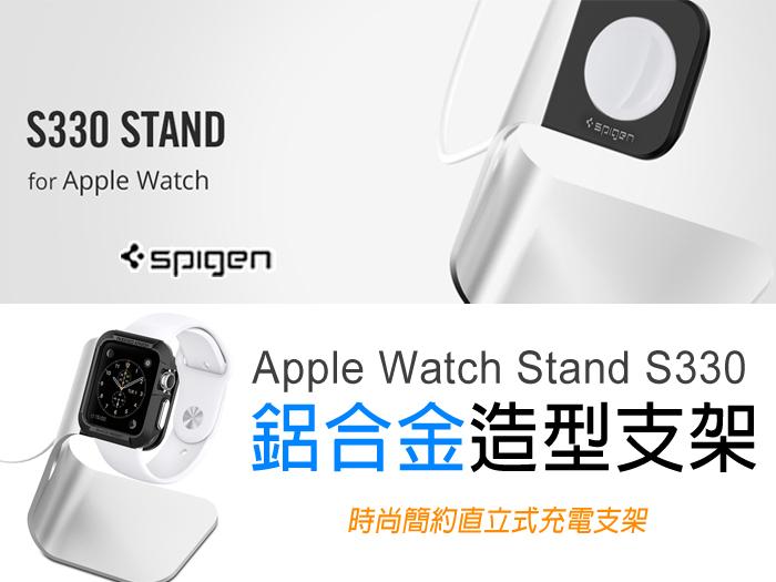 SPIGEN 鋁合金造型支架 Apple Watch Stand S330 42mm / 38mm 鋁合金充電支架/鋁合金直立式支架/展示架/支撐/固定架/懶人架/禮品 贈品