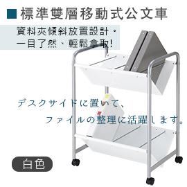【日本林製作所】雙層.簡潔白色.公文車 / 公文櫃 / 活動櫃 / 文件車 / 資料架(ys-10vv)