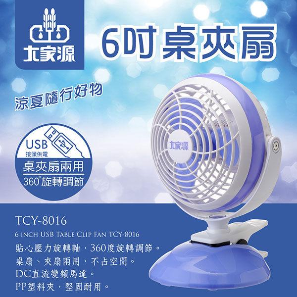 大家源 6吋桌夾扇/電風扇 TCY-8016