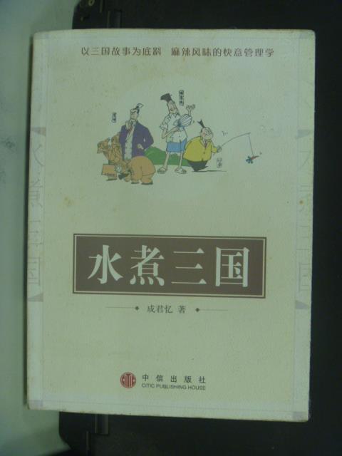 【書寶二手書T1/財經企管_JJC】水煮三國_簡體版_成君憶