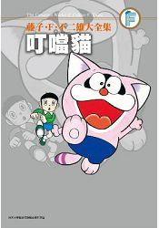 藤子.F.不二雄大全集 叮噹貓(全)