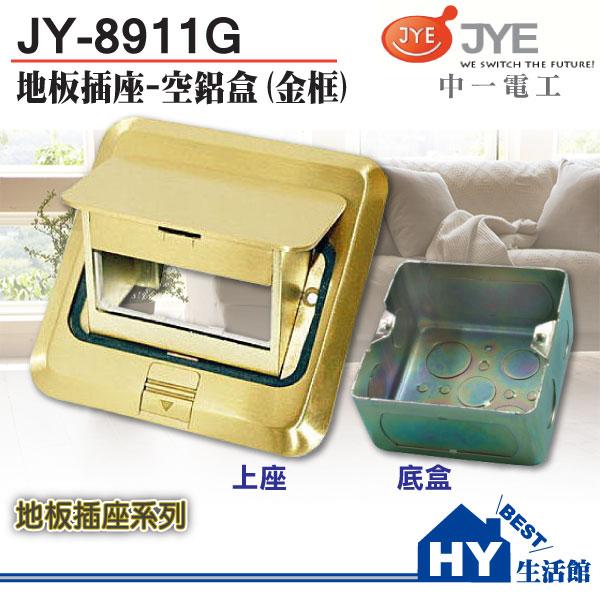 JONYEI 中一電工 JY-8911G 金框地板插座(上座+底盒) -《HY生活館》水電材料專賣店
