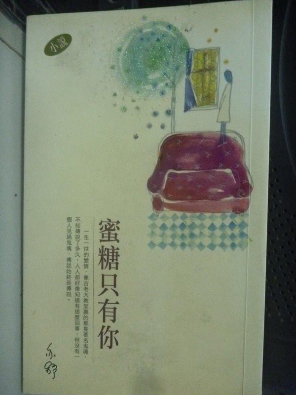 【書寶二手書T8/言情小說_LJS】蜜糖隻有你_亦舒