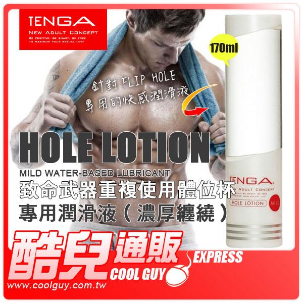 【MILD 濃厚纏繞】日本 TENGA 致命武器重複使用體位杯專用潤滑液 HOLE LOTION 也可性愛使用 享受高品質的性愛生活很簡單