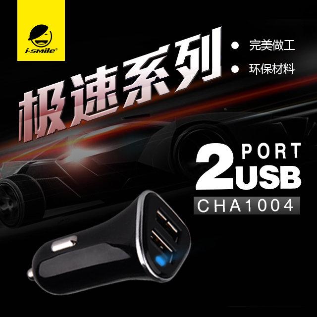 i-SMILE CHA1004 雙孔USB:5V(2.1A) 原廠車充 車充頭 車用充電器 USB充電器