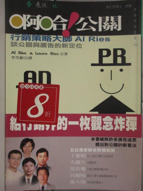 【書寶二手書T1/行銷_JDA】啊哈!公關_原價350_艾爾.賴茲/著 , 李芳齡