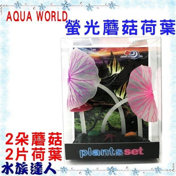 【水族達人】【造景裝飾】水世界AQUA WORLD《plants set 2朵蘑菇+2片荷葉 G-090-A》裝飾 擺飾