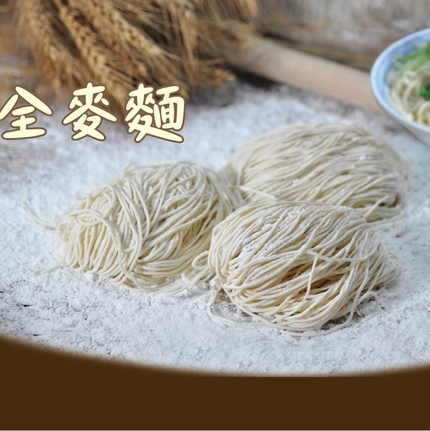 【新品製麵】禪風全麥麵 (1斤/包)